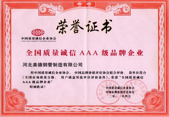 4A级企业荣誉证书