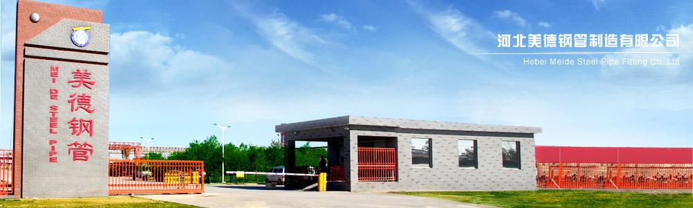 河北美德钢管制造有限公司是大口径,厚壁,双面埋弧直缝焊管,ERW高频焊管,直缝钢管,热扩钢管,无缝化钢管,石油钢管的专业生产厂家。
